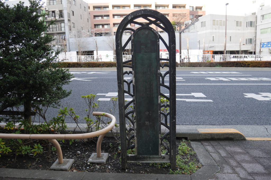 中野坂の標識