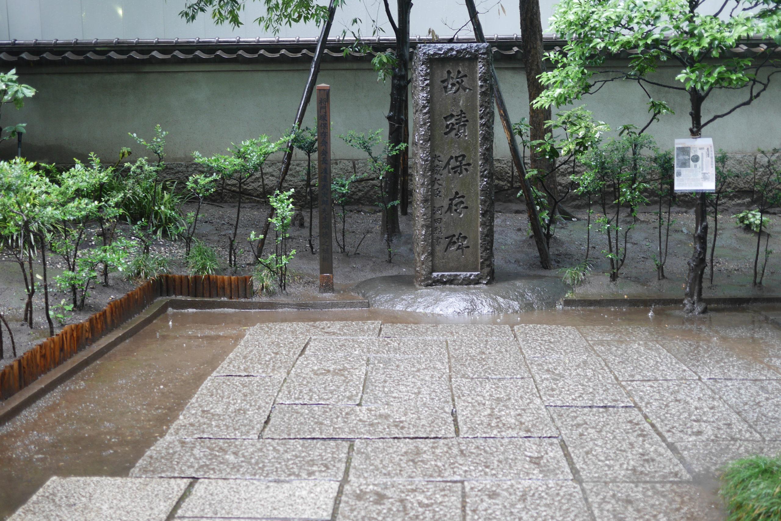 将門古蹟碑
