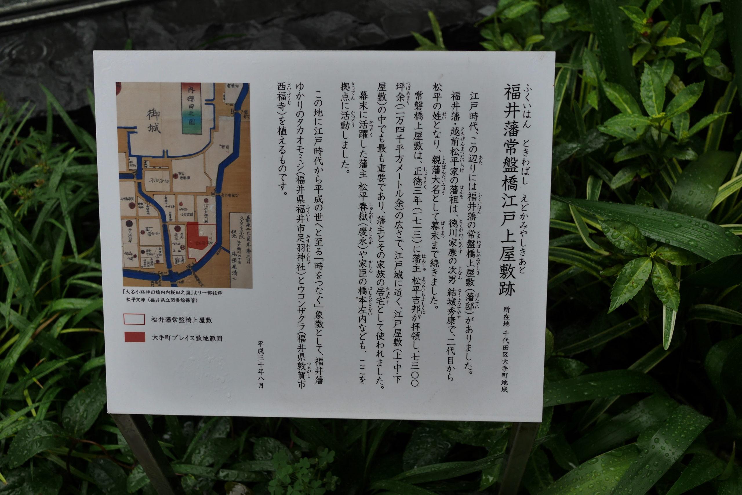 越前福井藩邸跡7
