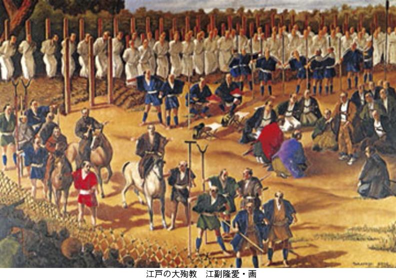 江戸の殉教