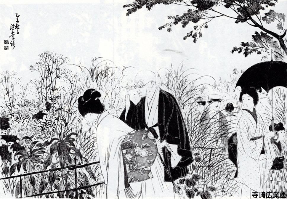七草を鑑賞