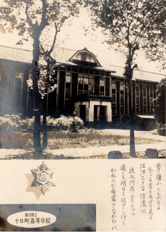 新潟県立 十日町高等学校