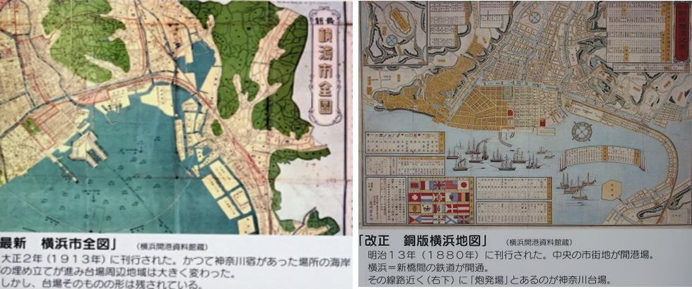 高島台の解説版